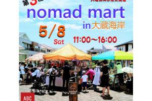 大蔵海岸でハンドメイドイベント「第3回 ノマドマート」5/8 ABCハウジング明石