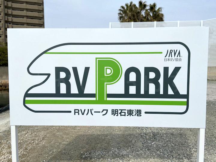 RVパーク明石東港(明石ウォーターフロントパークGRAVA)を見学してきた