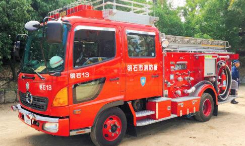 今月に入り明石市内で火事・火災が急増しています!注意10か条(明石市消防局)