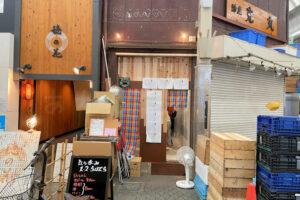 【開店】魚の棚に「1・2・5ばんち」という立ち飲み屋さんがオープンしていました