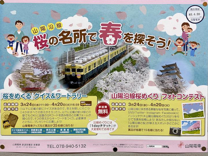 山陽電車「桜の名所で春を探そう!」クイズ&ワードラリーで山電グッズが当たる!