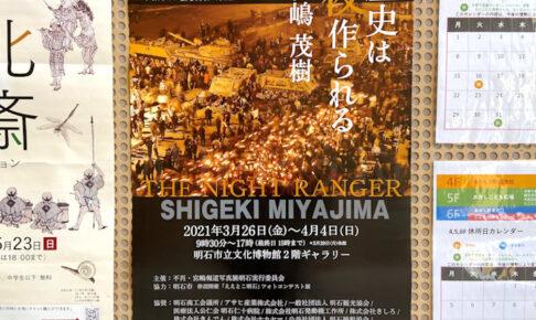明石市出身の報道カメラマン宮嶋茂樹さんの個展「歴史は夜作られる」が市立文化博物館で開催中