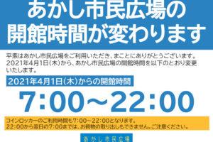 4月1日から「あかし市民広場」「あかし市民図書館」の開館時間が変わります