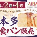 熟成純生食パン専門店「本多」が明石初催事出店!アスピア明石で3日間限定販売