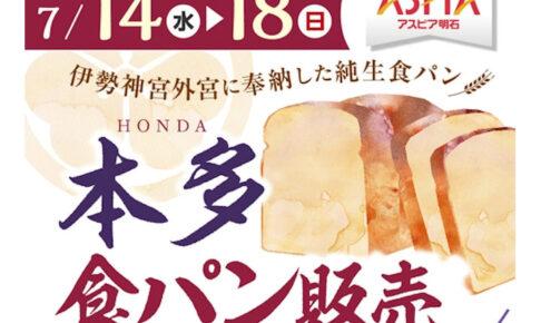 熟成純生食パン専門店「本多」がアスピア明石で5日間限定販売(7/14~7/18)