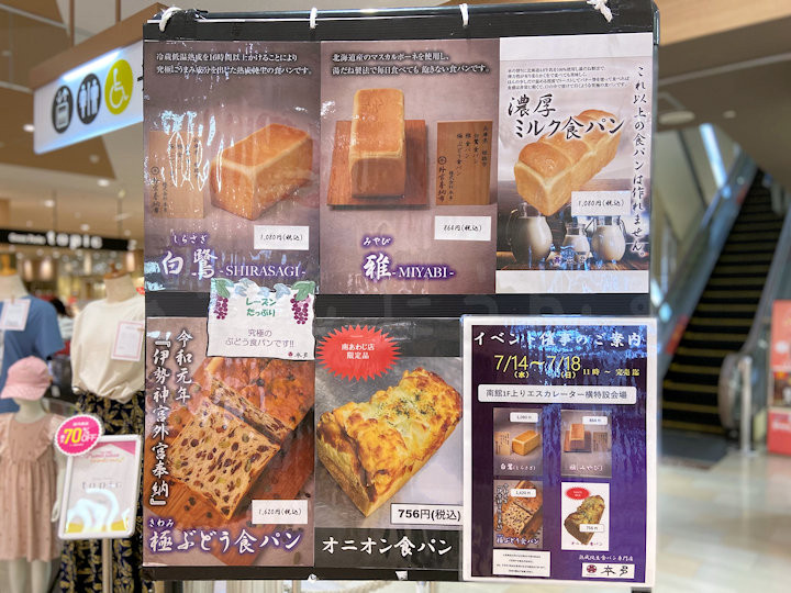 熟成純生食パン専門店「本多」