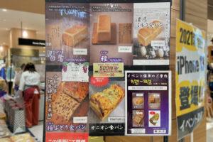 熟成純生食パン専門店「本多」がアスピア明石で5日間限定販売(9/29~10/3)