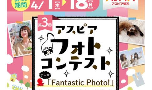 第3回アスピアフォトコンテスト開催!今回のテーマは「Fantastic Photo!」