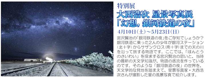 大西浩次 星景写真展「幻想、銀河鉄道の夜」
