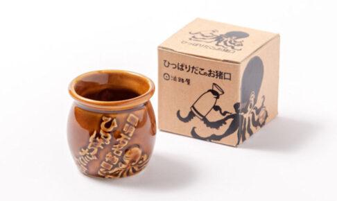 人気駅弁「ひっぱりだこ飯」(淡路屋)からミニ壺型のお猪口(おちょこ)がオンライン限定販売