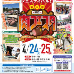 明石公園で「第6回 明石肉フェスタ」が4/24・4/25開催!4/24にはレゲエフェスタも!
