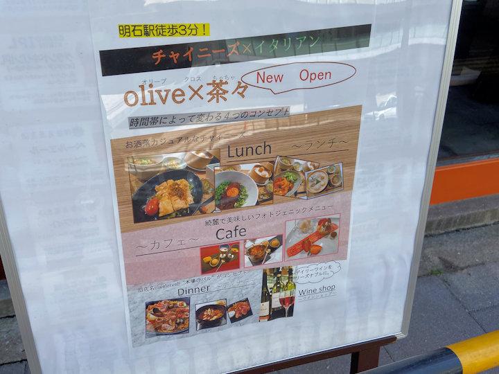 olive×茶々のメニュー