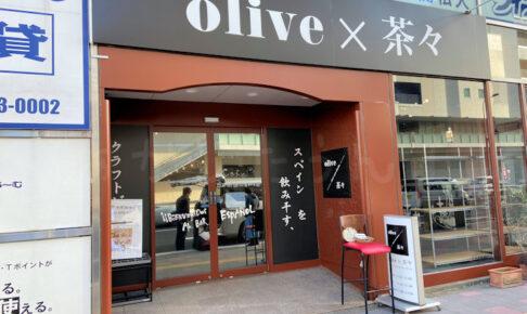 「olive×茶々(オリーブ・クロス・ちゃちゃ)」が明石駅前にリニューアルオープン