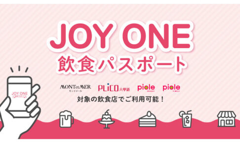 「JOYONE飲食パスポート」月500円の飲食サブスクサービスが開始!ピオレでも利用可能