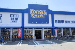 【開店】自転車専門店「ダイワサイクル朝霧店」がヤマダストアー近くに4月9日オープン