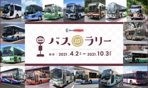バス印帳をもって巡る「スルッとKANSAIバス印ラリー」が始まっています!コンプリート特典も