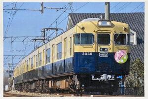 山陽電車の復刻ツートンカラー「3030号」さよなら記念イベントが開催されています