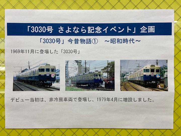 「3030号」今昔物語①~昭和時代~