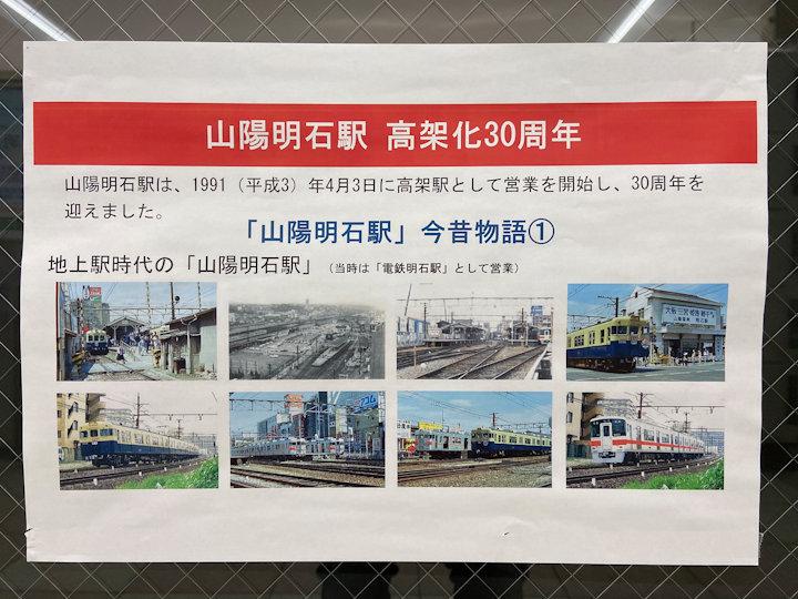 「山陽明石駅」今昔物語①