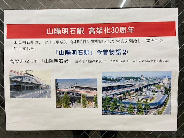 「山陽明石駅」今昔物語②