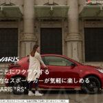 トヨタ自動車「GR YARIS(ヤリス)RS」特設サイトの動画に明石が登場しています!