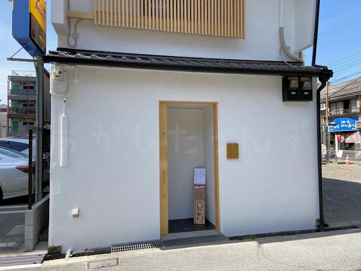 魚の棚商店街近くの和食料理屋「かがし」がリニューアルオープンしていました