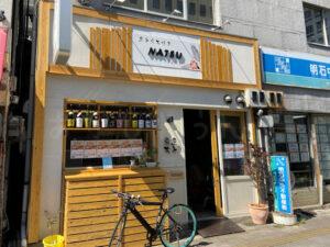 魚と炭火焼きNATSU(ナツ)