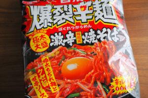 辛くて旨い「日清【爆裂辛麺】極太大盛激辛焼そば」を食べてみた!これはクセになる
