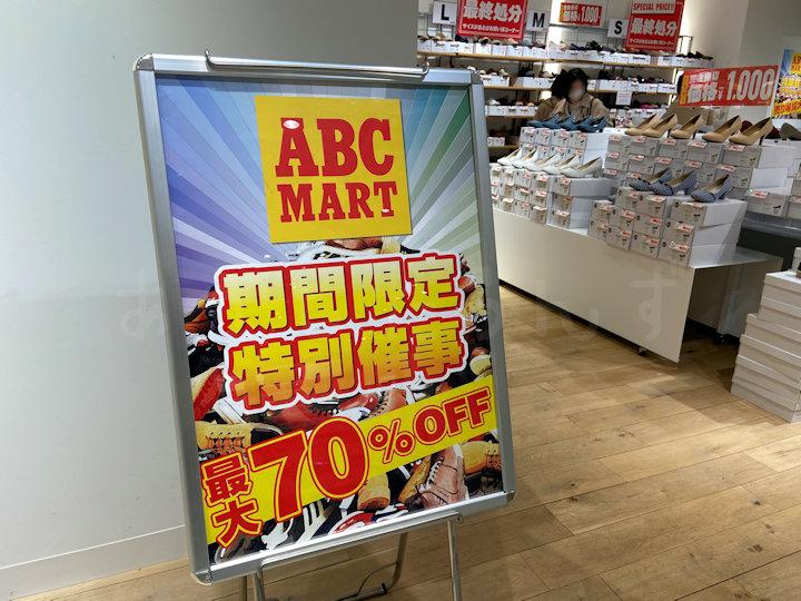ピオレ明石で期間限定の「ABCマート アウトレット」が開催されています!最大70%オフ
