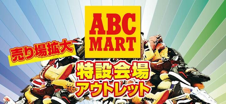 ABCマート アウトレット