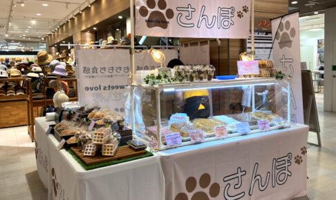 「sweets love さんぽ」のワッフル販売会がアスピア明石で開催中!キューブワッフルも