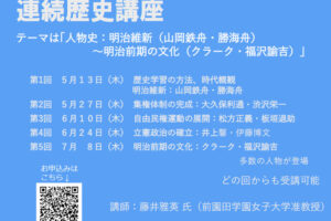 兵庫県立図書館で連続歴史講座「人物史:明治維新~明治前期の文化」(全5回)