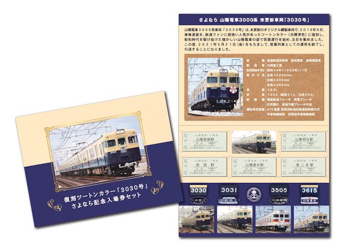 山陽電車で復刻ツートン「3030号」さよなら記念入場券&鉄道グッズ限定販売