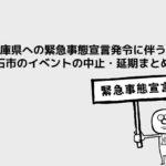 緊急事態宣言発令に伴って明石市内イベントの中止・延期が発表されています
