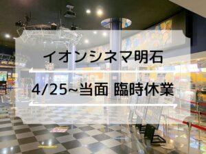 【緊急事態宣言】イオンシネマ明石(明石ビブレ)が当面臨時休業となります(JR大久保)