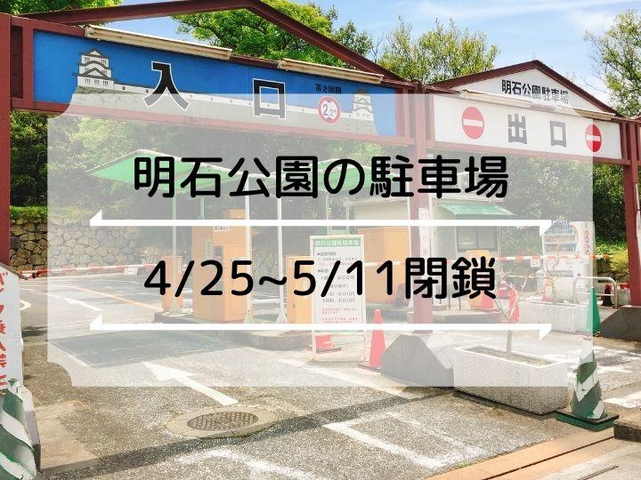 【緊急事態宣言】明石公園の駐車場閉鎖&園内への持込み飲酒・食事禁止