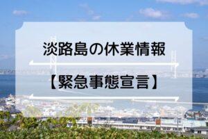 【緊急事態宣言】淡路島の施設も休業が発表されています(ニジゲンノモリ・花さじきほか)