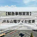 【緊急事態宣言】(明石駅)JRと山陽電車のダイヤが一部変わります(減便・終電時間変更)