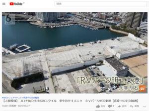 ABC朝日放送「キャスト」でGRAVA『RVパーク明石東港』が紹介されていました