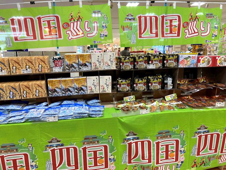 「四国物産展」がアスピア明石地下1階で開催中!5/6まで