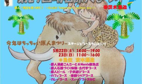 今年は小規模で!「第29回明石原人まつり」が魚住の茨木酒造で5/22・23開催
