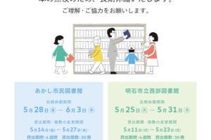あかし市民図書館・西部図書館が本の点検のため臨時休館(5月下旬~6月初旬)