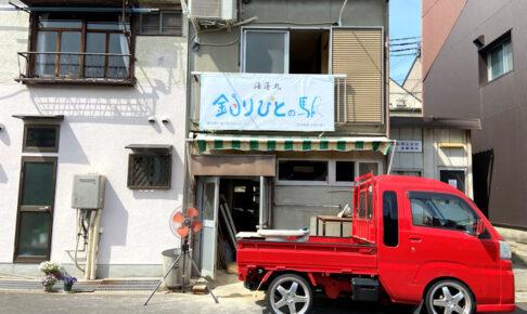 【開店】海蓮丸「釣人の駅」が明石港の船着き場前にオープンするみたいです