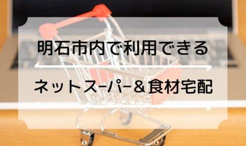 明石市内で利用できるネットスーパー&食材宅配サービスまとめ