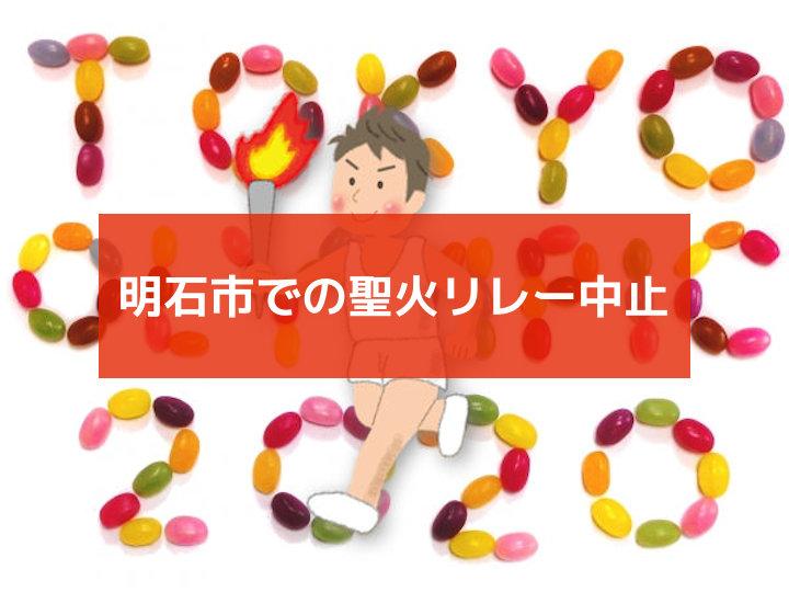 【中止】明石市での「東京2020オリンピック」聖火リレーは中止となりました