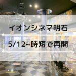 【営業再開】イオンシネマ明石(明石ビブレ)が5/12から19時までの時短営業で再開