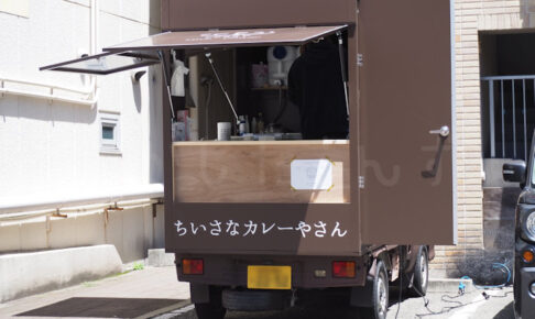 【開店】キッチンカー「ちいさなカレーやさん(RUI CURRY)」が明石市役所近くにオープン
