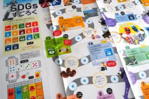 家族で楽しくSDGsを学んでみませんか?明石市が「SDGsスゴロク」を配布しています