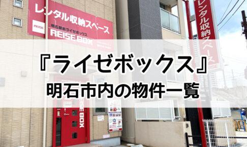 【明石市】ライゼボックス店舗・物件の場所一覧!月額料金・初期費用
