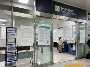 JR明石駅の「みどりの窓口」が2021年6月から営業時間が変更(短縮)されます